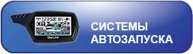 button_left_zapusk
